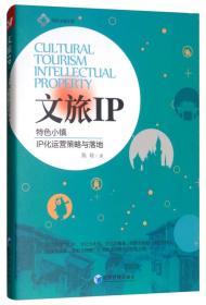 文旅IP—特色小镇IP化运营策略与落地