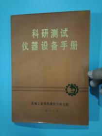 科研测试仪器设备手册(包邮快递)