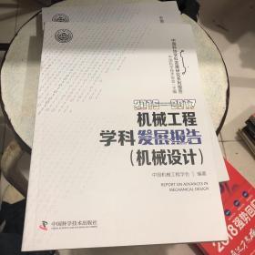 2016—2017机械工程学科发展报告(机械设计)