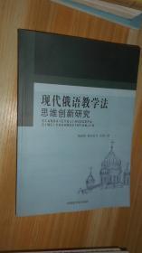 现代俄语教学法思维创新研究