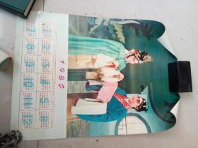 1980年戏剧人物年画