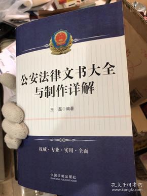 公安法律文书大全与制作详解