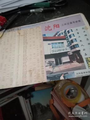 1998年沈阳三环交通导游图