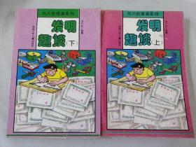 刘兴钦漫画系列  发明趣谈(上下)