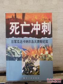 死亡冲刺:日军瓜达卡纳尔岛大溃败纪实【一版一印近10品】