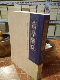 韻學驪珠(據光緒版影印 并編有檢字表和筆畫索引) 一版 一印