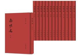 南明史 硬精装 一版一印 共14册