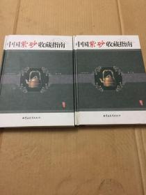 中国紫砂收藏指南