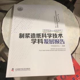 2016—2017制浆造纸科学技术学科发展报告
