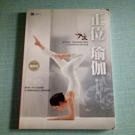 正位瑜伽【彩图版】