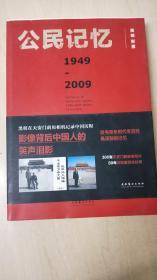 公民记忆 : 1949-2009(作者签赠阅本)