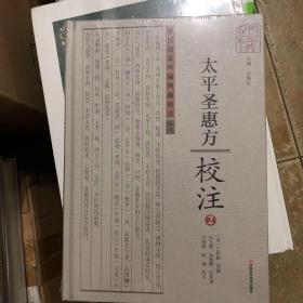 太平圣惠方校注(2)(精)/中医名家珍稀典籍校注丛书/中原历代中医药名家文库