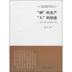 """""""神""""的光芒 """"人""""的情感:西方音乐史研究文集"""