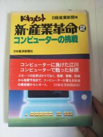 日文原版:新 产业革命 2    32开  昭和58年