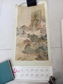 1981年 清代国画 年画