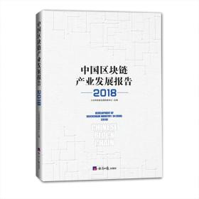 中国区块链产业发展报告(2018)