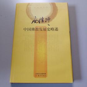 南怀瑾作品集2 中国佛教发展史略述(精装)