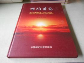 邮约黄昏,黎永洪集邮文选(2004-2011)作者签赠本,附明信片一枚,并有作者签名