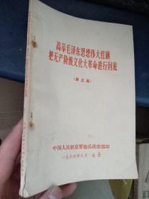 高举毛泽东思想伟大红旗把无产阶级文化大革命进行到底 第 5 <<第五册有毛主席和林彪合影
