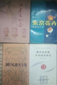 Y047 北京花卉 增修合订本(89年1版1印)