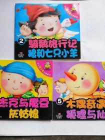 宝宝第1本经典童话2:骑鹅旅行记 狼和七只小羊3本合售  详见图