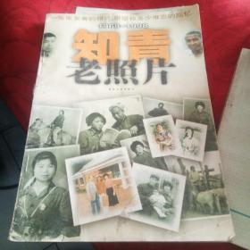 知青老照片:1968~1998