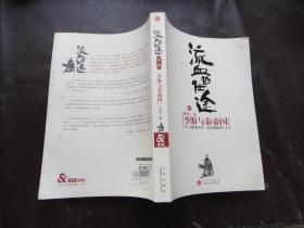 流血的仕途(上)李斯与秦帝国
