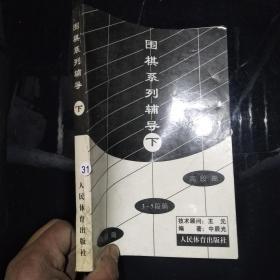 围棋系列辅导(下) 人段篇 3-5段篇 高段篇