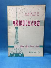上海电视台教育节目讲义.电脑BASIC祘法语言1984年第6期