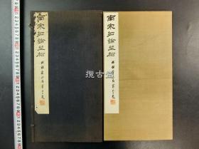 南宋拓论座帖  博文堂 大正3年  1914年    一函一册  珂罗精印  初版  品完美
