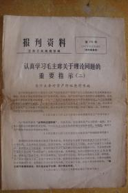 报刊资料  吉林日报  1975年3月22日  第176号  16开1-6页全