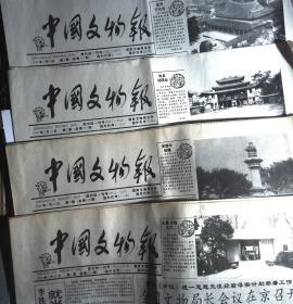 中国文物报 1997年1月 第1.2.3.4期