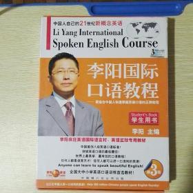 李阳疯狂英语·李阳国际口语教程:学生用书(第3级)