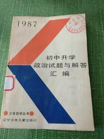 1987初中升学政治试题与解答汇编