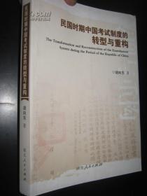 民国时期中国考试制度的转型与重构(正版现货 快速发出)