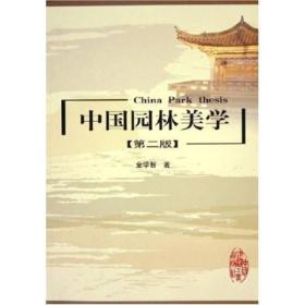 正版二手包邮中国园林美学(第二版)金学智9787112073221
