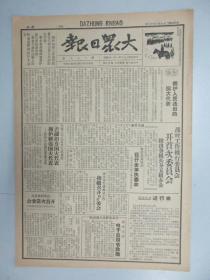 大众日报 第179期 1940年8月  4开4版 有战时工作推行委员会-开首次委员会、连日来德机大批袭英-英德开展激烈空战等内容
