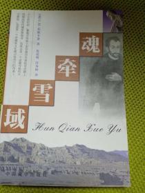 魂牵雪域:西藏最早的天主教传教会