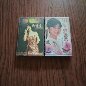 邓历君   永远的甜歌皇后+邓历君演唱会   2个合售   磁带