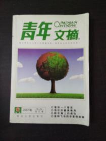 青年文摘冬季卷 2007合订本19-24