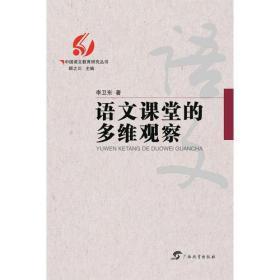 中国语文教育研究丛书  语文课堂的多维观察