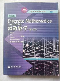 改编版Discrete Mathematics离散数学(第4版)