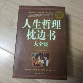 人生哲理枕边书大全集(超值白金版)