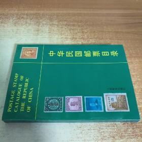 中华民国邮票目录:1912~1949