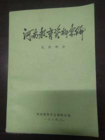 河南教育资料汇编  民国部分