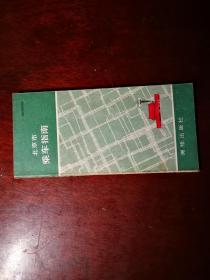 北京市乘车指南(车辐先生签名藏书)
