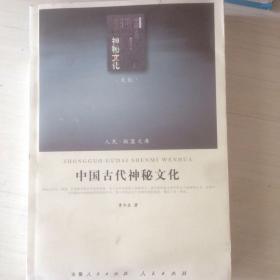 中国古代神秘文化