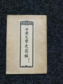 中国文学史简便编(修订本)