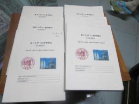 复旦大学752药学综合【药学基础资料】  【现6本不同  一起出售有笔迹】  包挂号邮寄