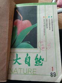 大自然1989-(1-6)